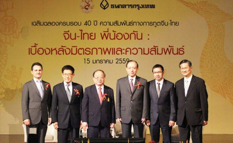 China-Thailand Relations, 40 Years On