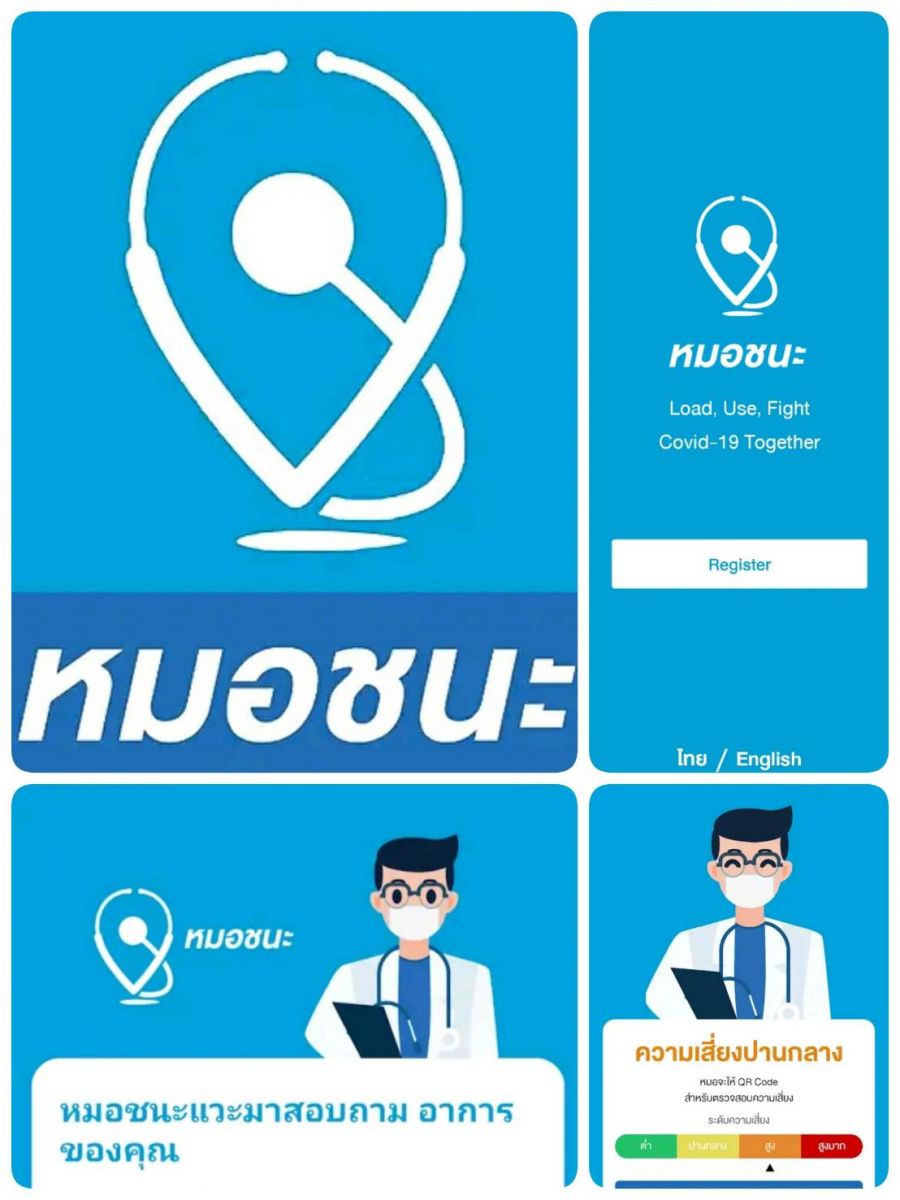 The Application that all Thais must have on your device in the New Normal time.