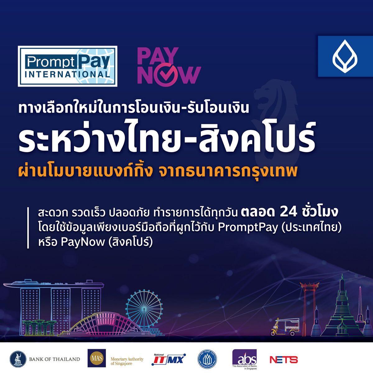 Bangkok Bank Pioneers Real-time Thai-Singapore Funds Transfer via PromptPay/PayNow